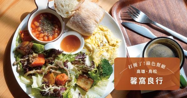 【高雄・鳥松】馨窩良行:探索在地好食材,成就餐盤上的綠色美味