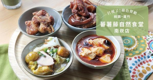 【桃園.蘆竹】蕃薯藤自然食堂:呷飽也呷巧的天然有機食