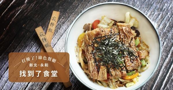 【新北.永和】找到了食堂:找到寧靜素淨的生活飲食