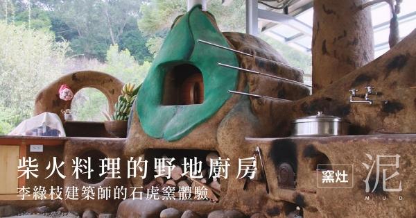 【泥窯灶】柴火料理的野地廚房:李綠枝建築師的石虎窯體驗
