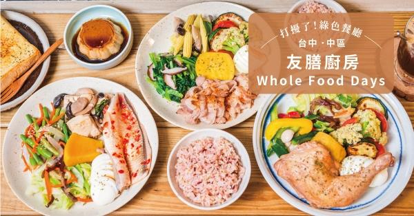 【台中.中區】友膳廚房:健康配餐,提供外食族更健康的選擇