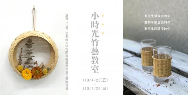 【SOGO綠色豐物生活展】—竹工藝教室|課程報名