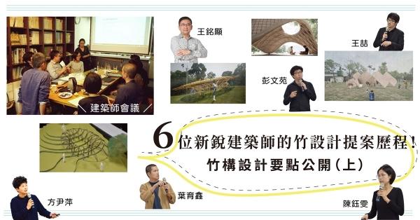 【構竹林鐵】建築師的竹構會議:6位新銳建築師的竹設計提案歷程!竹構設計要點公開(上)