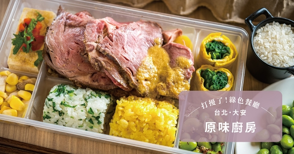 【番紅花專欄/台北】原味廚房:有身分證的便當!食材全透明、簡單的調味,便當界的嶄新風景