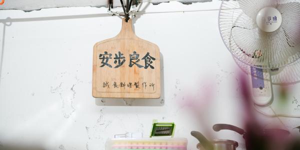安步良食.誠食料理製作所