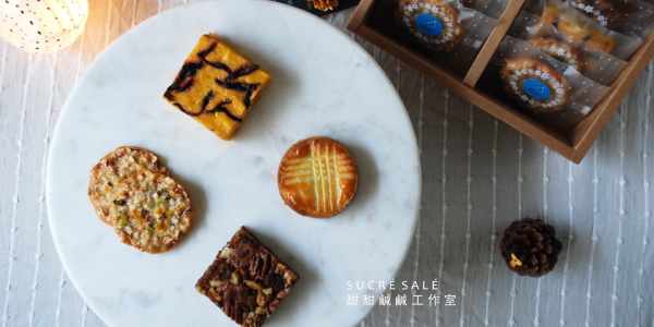 Sucré Salé 甜甜鹹鹹工作室