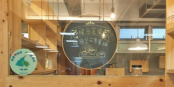 飛魚食染-鹽滷豆花專賣店