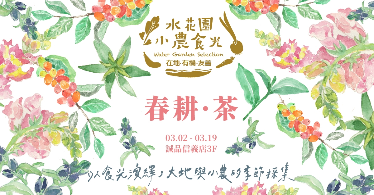 【春耕.茶】03/02-3/19 水花園小農食光@誠品信義
