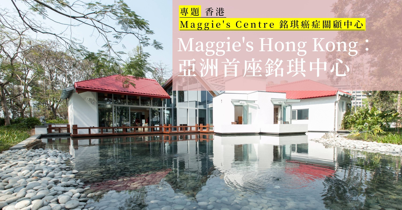 【Maggie's Centre|香港】荒蕪裡擁一池清水:英國海外、亞洲首座銘琪中心