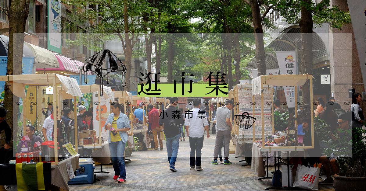 【逛市集】人文農創,當創造力和農業力相遇:小森市集