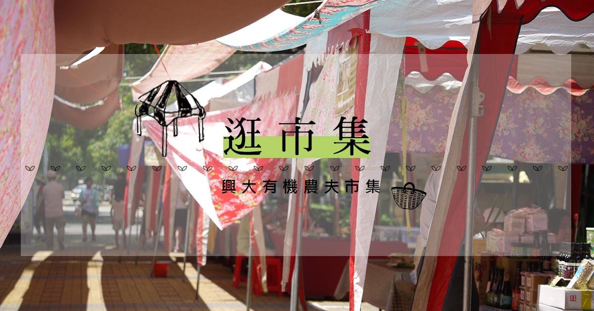 【逛市集】全台灣第一個以「有機」為號召的農夫市集:興大有機農夫市集