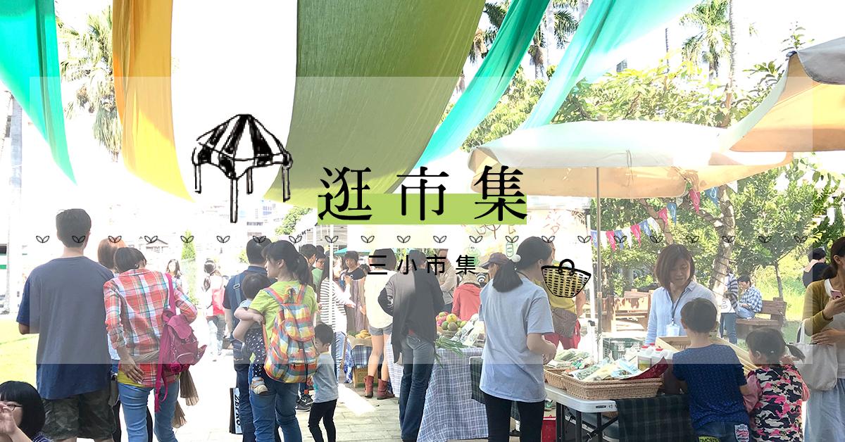 【逛市集】台北女孩的農村冒險:三小市集