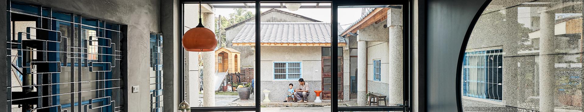 合院改造:老台灣的生活印記