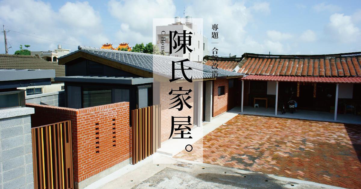 譜寫家族記憶的新章:陳氏家屋 C House|合院改造