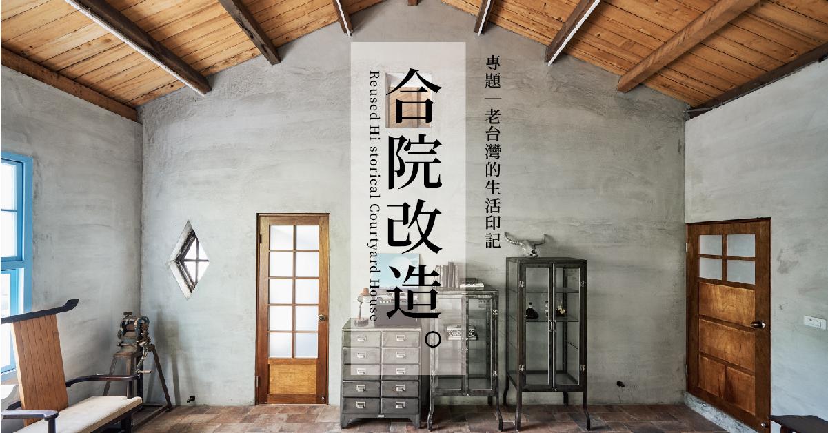 【專題】合院改造:老台灣的生活印記