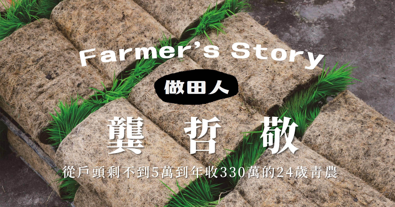 【做田人】龔哲敬:從戶頭剩不到5萬到年收330萬的24歲青農|建立台灣最大友善農業代耕產銷協力團隊