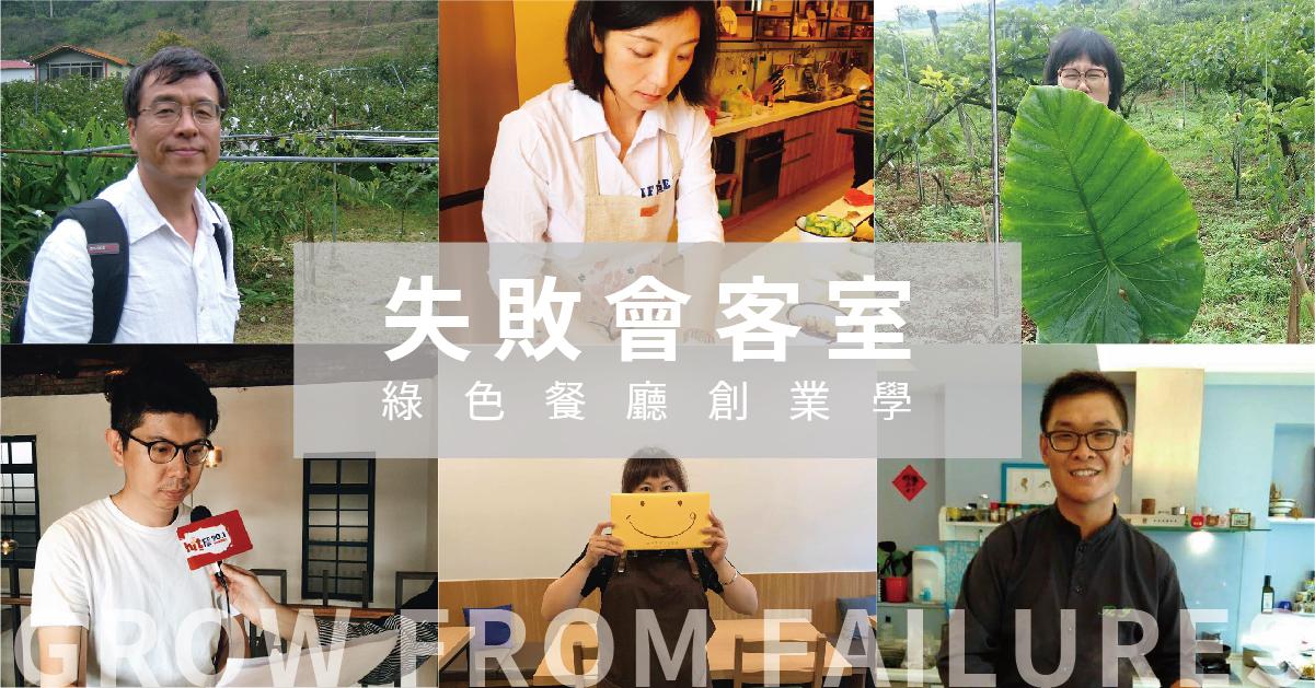【專題】失敗會客室:綠色餐廳創業學