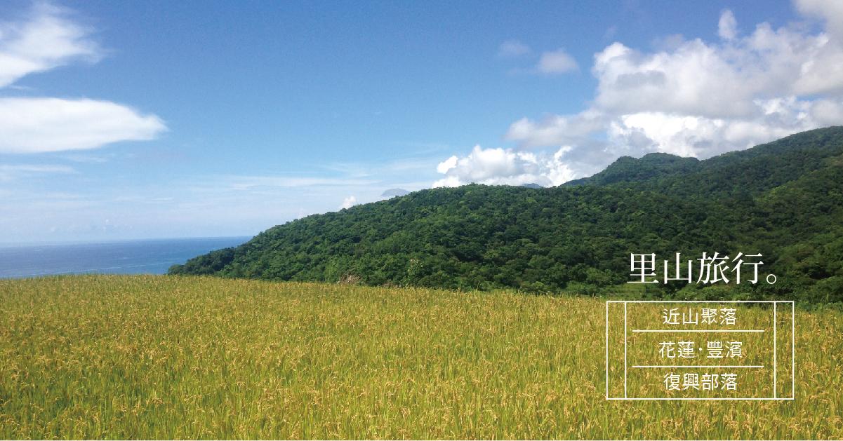【里山旅行.花蓮豐濱】復興部落:吃一口來自原鄉的飯,回歸永續的平衡生活