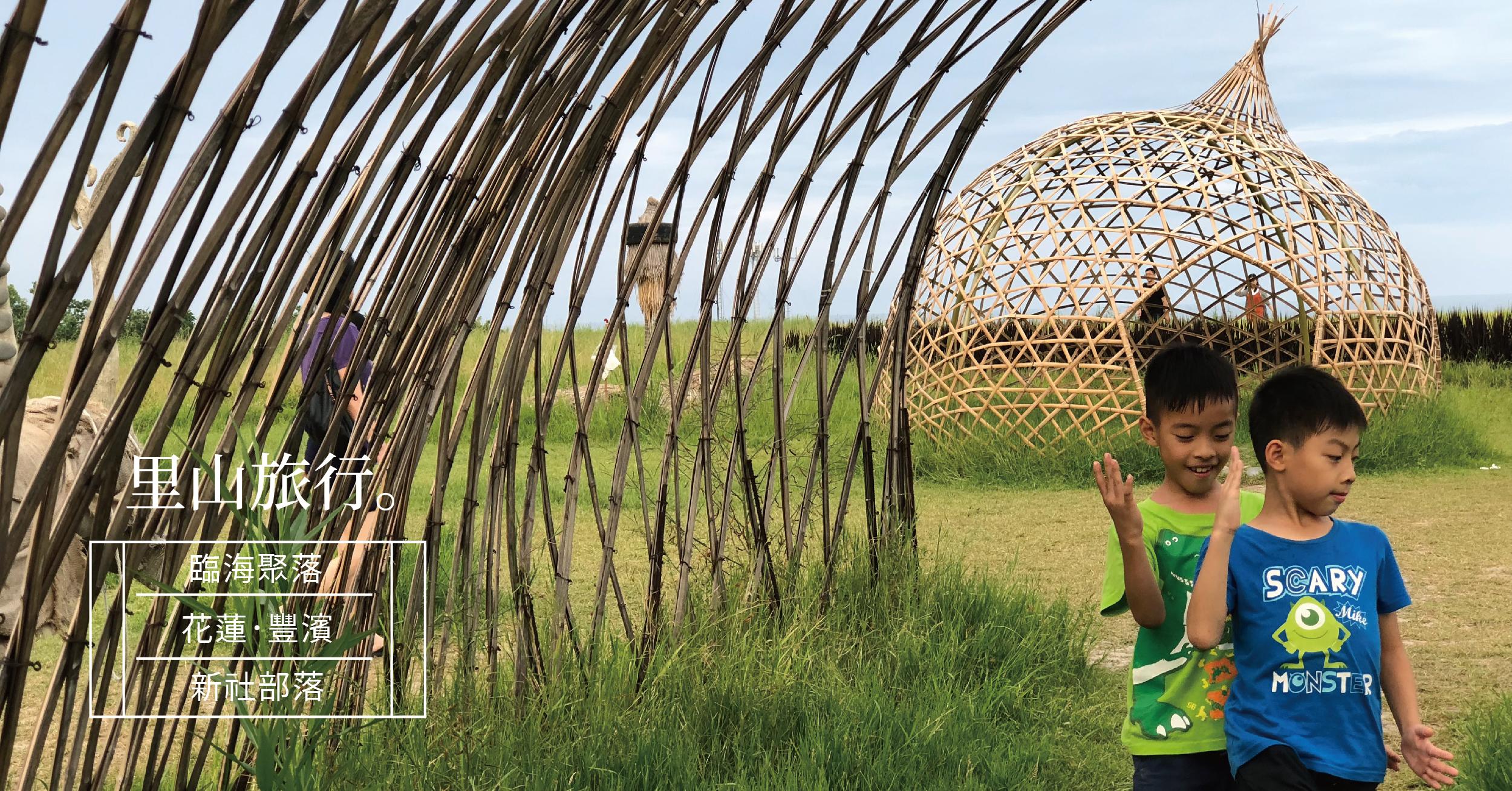 【里山旅行.花蓮豐濱】新社部落:噶瑪蘭族文化基地,慢慢來的生活哲學