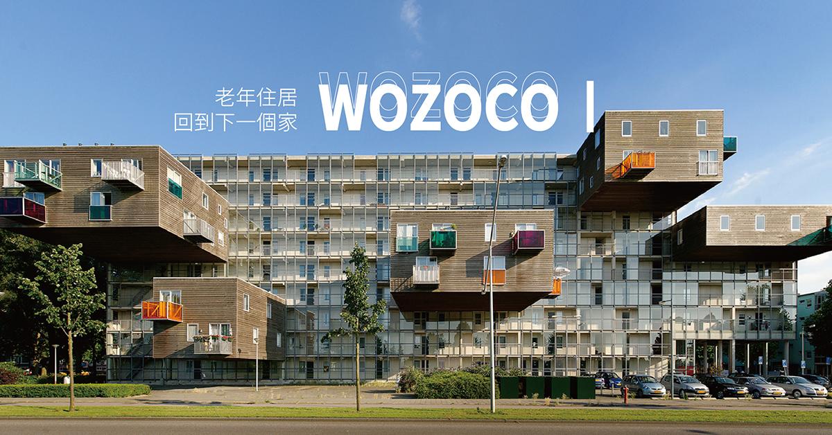【老年住居】荷蘭:經典不敗的老年住宅,誰說終老不能多彩