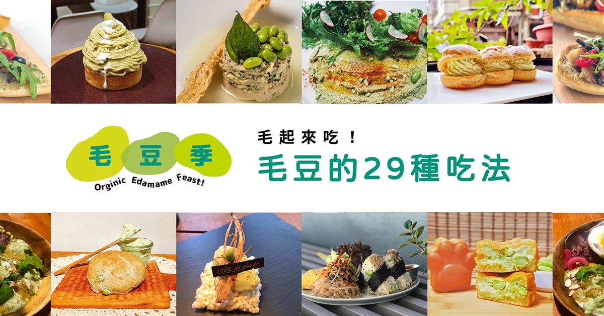 【毛豆季】毛起來吃!毛豆的29種吃法:24家餐廳聯手,毛豆創意料理總整理
