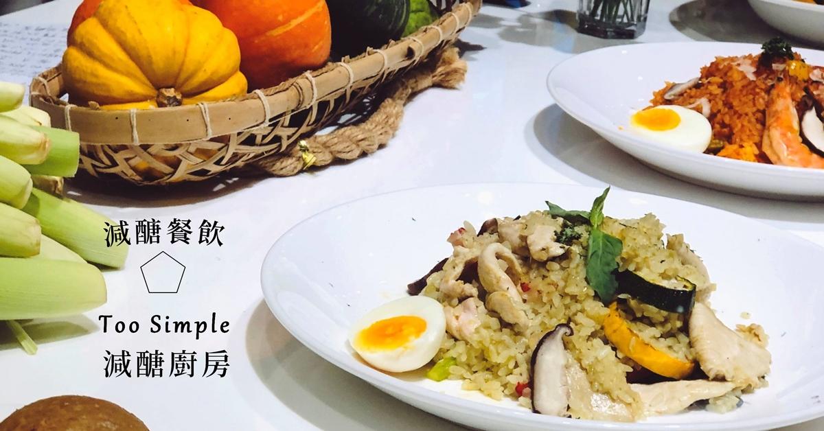 【減醣餐飲】一餐不到500大卡!Too Simple減醣廚房的烹調哲學,帶你吃出健康美味的減醣料理