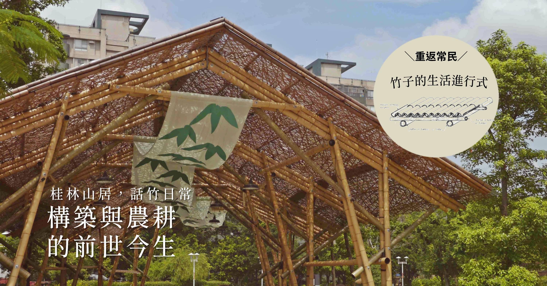 【桂林山居,話竹日常】01:構築與農耕的前世今生