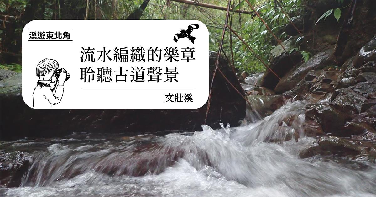 【溪遊東北角 08】文壯溪:流水編織的樂章,聆聽古道聲景