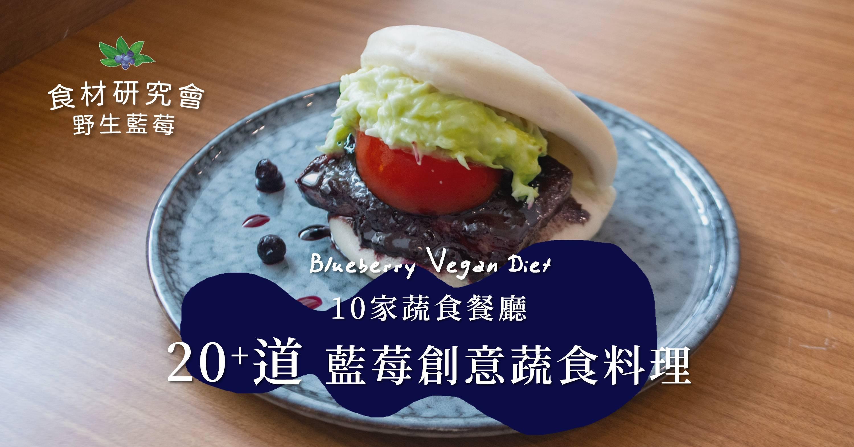 【食材研究會】藍莓的N種吃法:里仁嚴選10家餐廳,研發推出超過20道藍莓創意蔬食料理