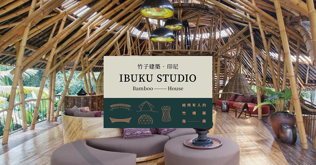 【竹子建築|印尼】叢林裡的奇幻祕境,峇里島最高的竹構建築:IBUKU的絕美竹樓