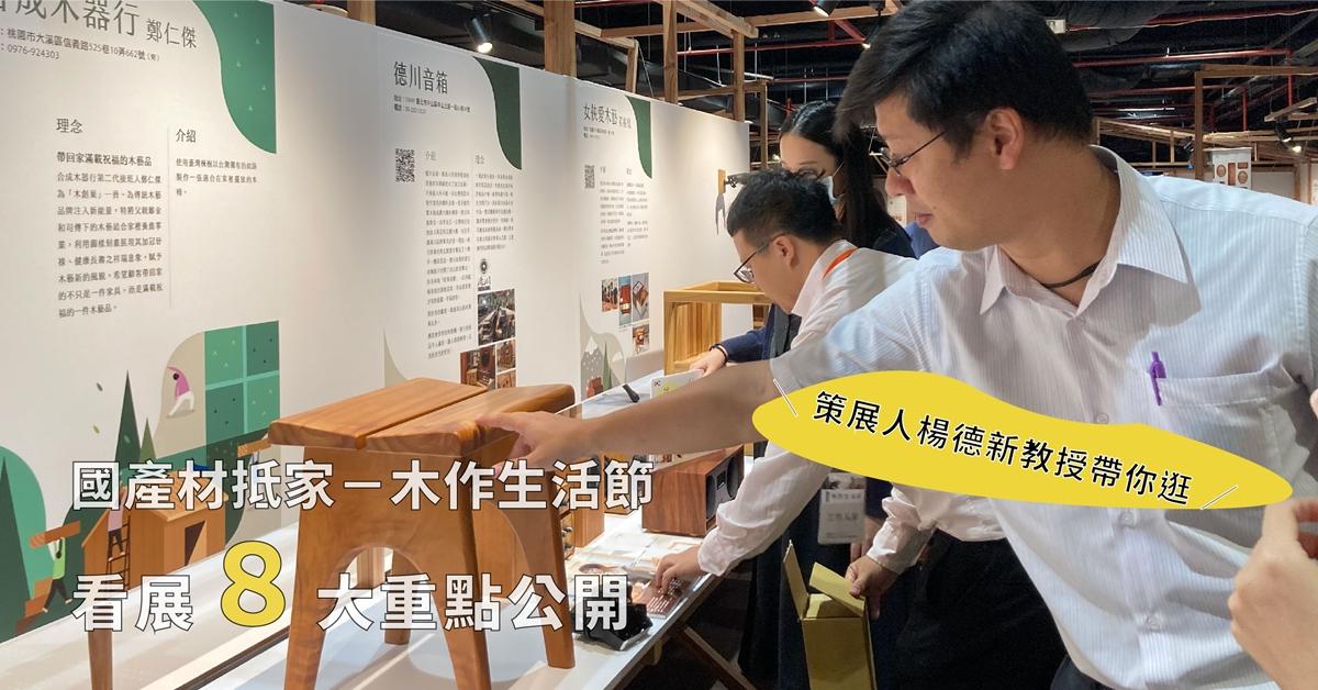 【國產材抵家】木作生活節展覽怎麼逛?策展人帶你看門道,看展前輕鬆get到國產木材知識!