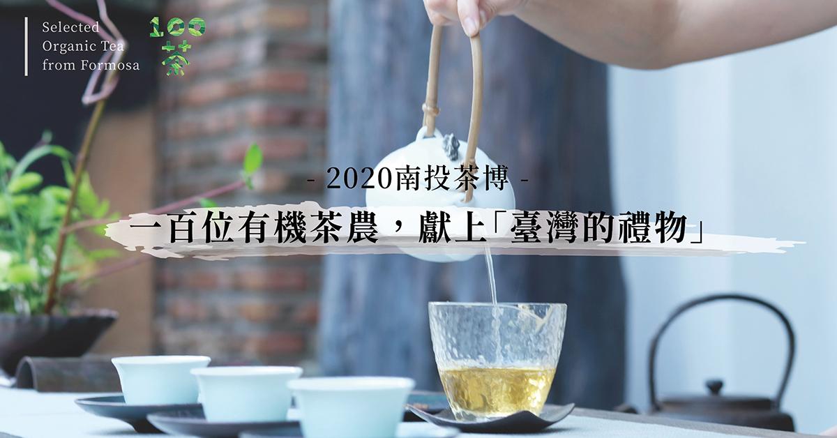 【南投茶博】2020世界茶業博覽會:有機茶主題館,一百位有機茶農,獻上「臺灣的禮物」