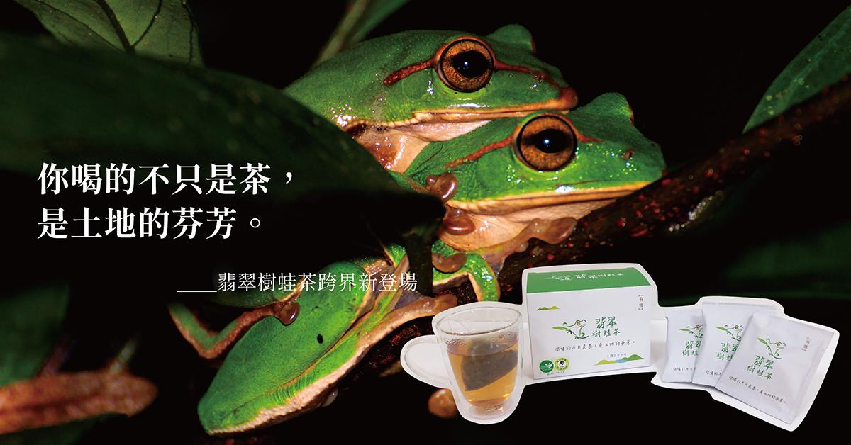 【生態保育 × 公益活動】翡翠樹蛙茶跨界新登場