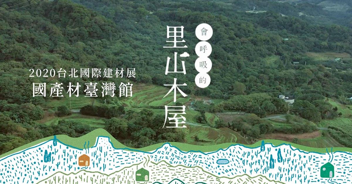 【永續建材】蓋一棟會呼吸的里山木屋:國產材臺灣館