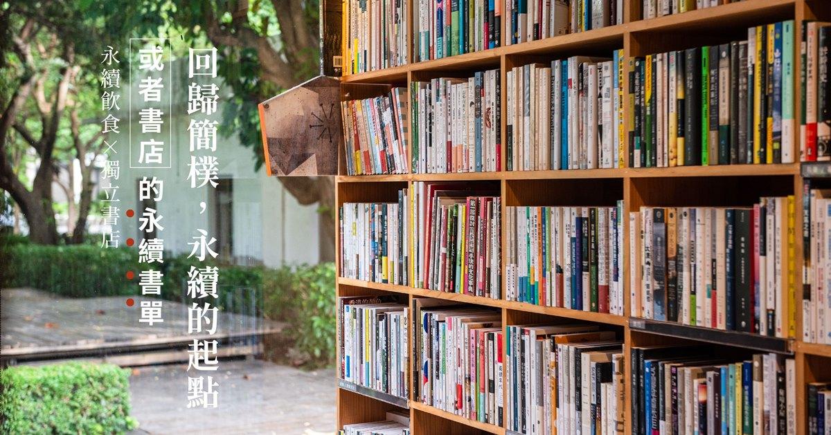 【永續書展×獨立書店】或者書店的永續書單:回歸簡樸,永續的起點