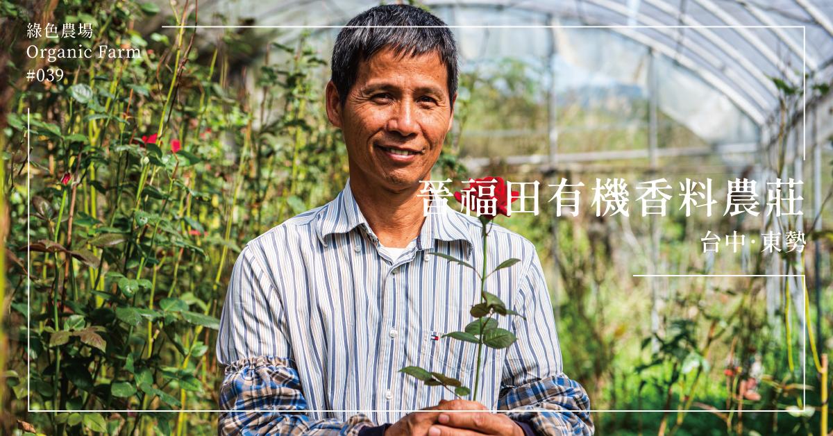 【台中東勢】晉福田有機香料農莊:將農莊視為有生命的有機體