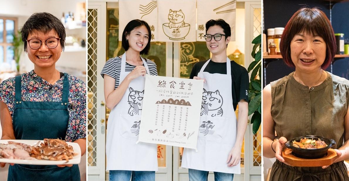 【綠餐年會】響應全球永續飲食浪潮!綠色餐飲指南舉辦第一場台灣綠食產業頒獎典禮