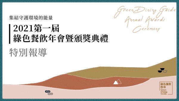 【特別報導】 2021第一屆綠色餐飲年會暨頒獎典禮
