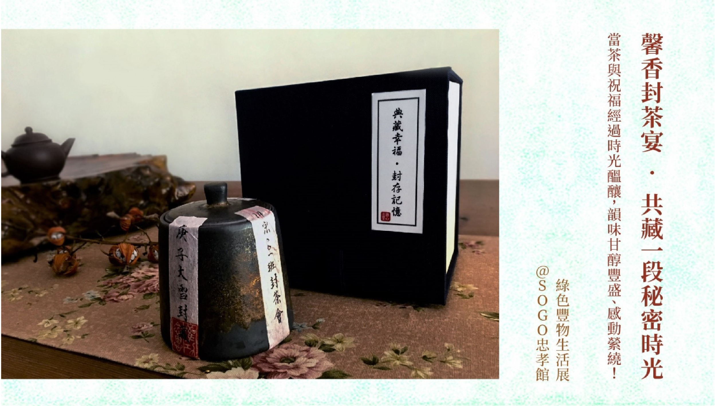 【SOGO綠色豐物生活展】—馨香封茶宴 |預約席位