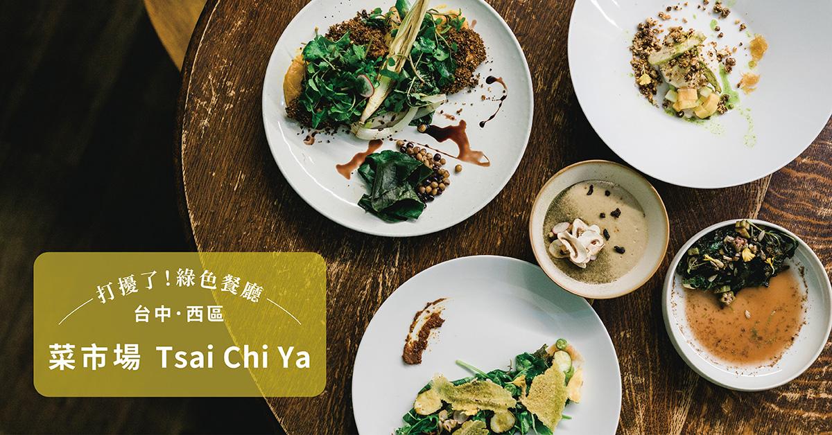 【番紅花專欄/台中】菜市場 Tsai Chi Ya:處處是從土地而來的感動,用在地食材譜出對島嶼的想像