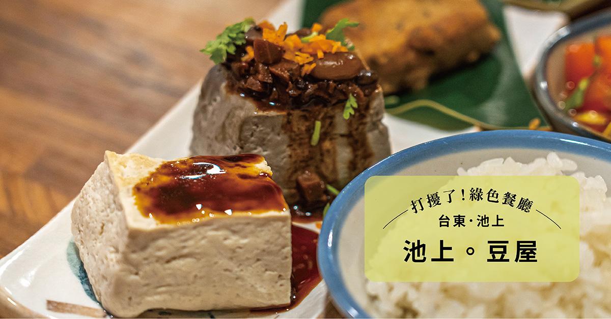 【台東.池上】池上豆屋:從產地到餐桌,烹一塊溫潤芳香的黃豆夢田