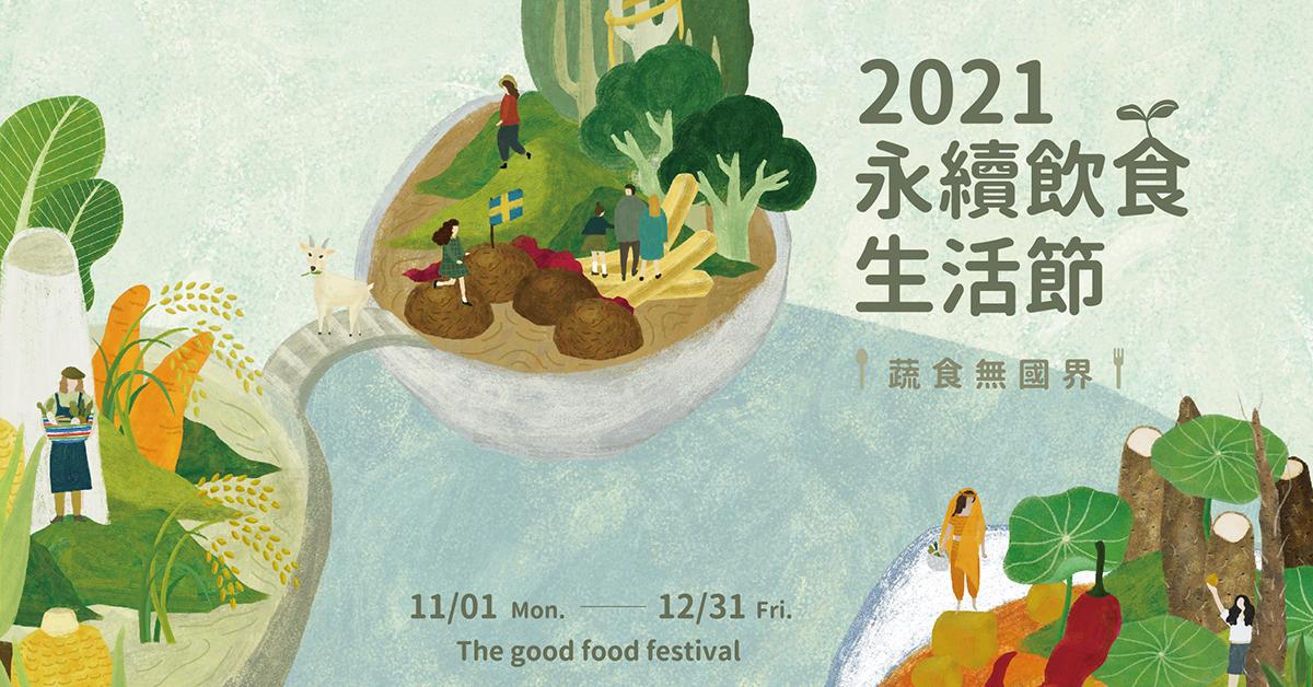 2021永續飲食生活節「蔬食無國界」:今年秋冬,來場跨國的永續對話與交流吧!