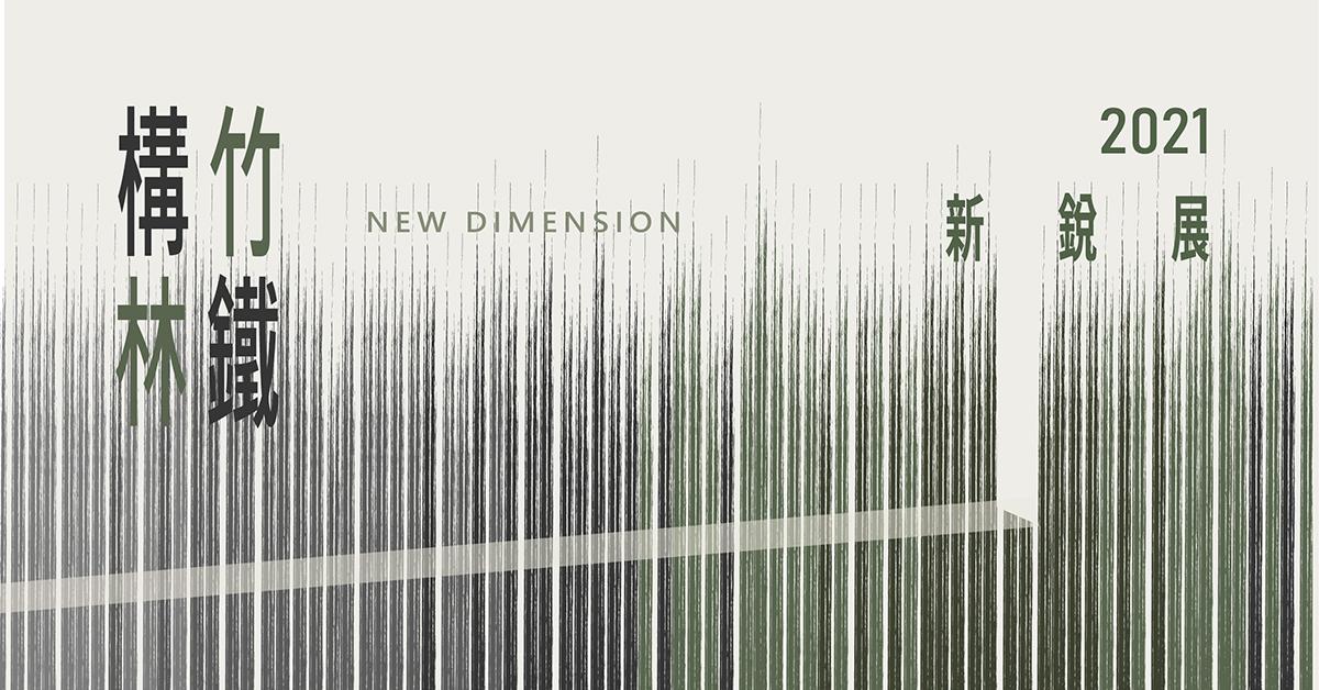 【專題】2021構竹林鐵新銳展:走入林鐵之中,找尋新的空間維度「NEW DIMENSION」