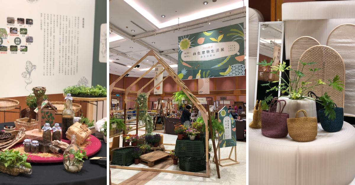 【2021秋季綠色豐物生活展】展出「極端氣候下的未來農業」消費時尚,發起「永續餐桌」行動