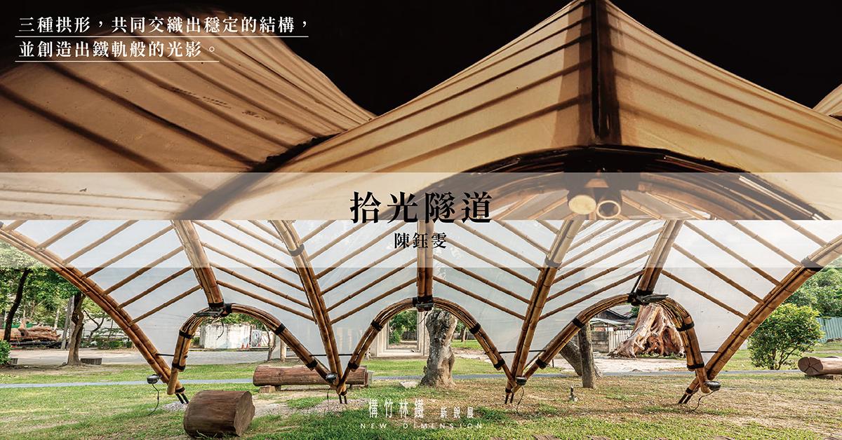 【構竹林鐵05 專訪】陳鈺雯設計師:拾光隧道,以竹拱拾起嘉義林業的時代光景